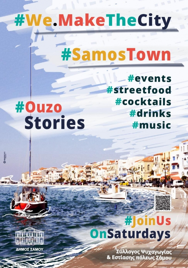 We make the city  #Ouzo Stories#